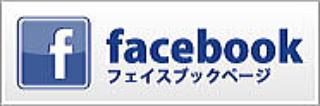 株式会社興和不動産Facebookページ